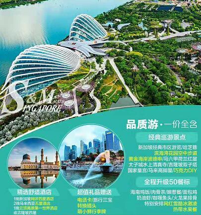 新加坡马来西亚旅游团推荐- 哈芝港 滨海湾花园 花芭山 波德申 云顶6日q