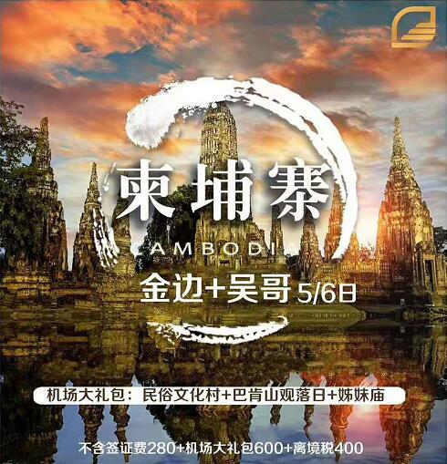 青岛去柬埔寨旅游推荐-金边,吴哥,独立纪念碑,塔仔山,大小吴哥,塔普伦庙6日游q