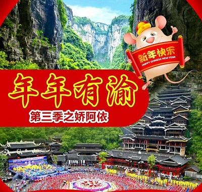 过年青岛旅行社去重庆连线费用- 天坑三桥,龙水峡地缝,乌江画廊,阿依河双飞五日游J