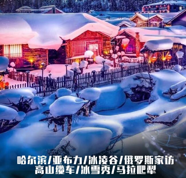 立减最高400元 青岛到哈尔滨旅游线路-青岛到哈尔滨-亚布力-冰凌谷-俄罗斯家访-冰雪娱乐场-高山缆车 冰雪秀2+1陆地头等舱6日游 MT