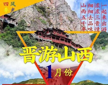 【天天发团】青岛出发山西旅游报价-五台山,平遥古城,乔家大院火车五日游J