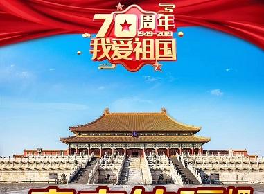 过年青岛到北京旅游多少钱-北京,故宫,八达岭长城,天坛 ,颐和园,恭王府,庙会高铁去飞机回四日游J