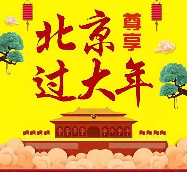 【北京一价全含】青岛出发北京旅游多少钱-北京,故宫,八达岭长城 ,天坛 ,颐和园, 恭王府, 庙会高飞四日游J