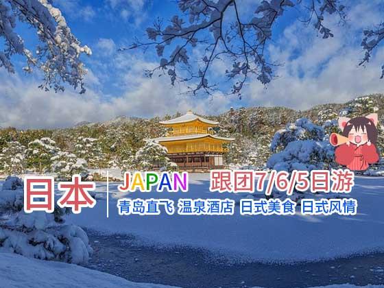 青岛至日本旅游多少钱-两人报名立减600,东京,京都,奈良,大阪双飞六日游J
