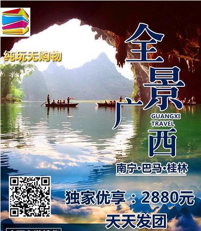 青岛旅行社广西旅游团-南宁-巴马-桂林双飞7日游