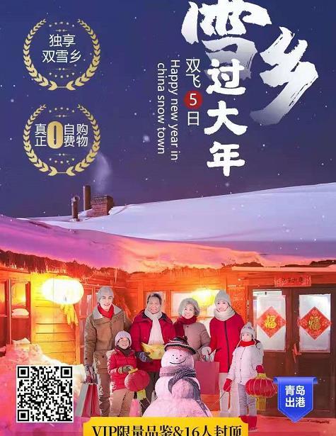 青岛旅行社哈尔滨旅游-中央大街、中国雪乡、亚布力、冰雪大世界、索菲亚大教堂双飞5日游、东北二人转、马拉爬犁、雪地摩托登雪龙顶