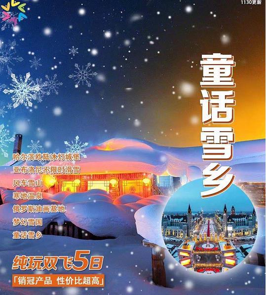 青岛到哈尔滨旅游-亚布力滑雪不限时、中国雪乡、哈尔滨冰灯城堡、中央大街双飞5日游、赏俄罗斯歌舞、品小鸡炖蘑菇XM