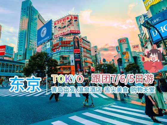 过年日本旅游网红景点打卡-名古屋,东京,奈良,京都,大阪双飞六日游J