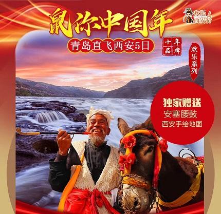 青岛去西安过年旅游推荐-西安,黄陵,壶口,延安,兵马俑,大唐芙蓉园火车七日游J