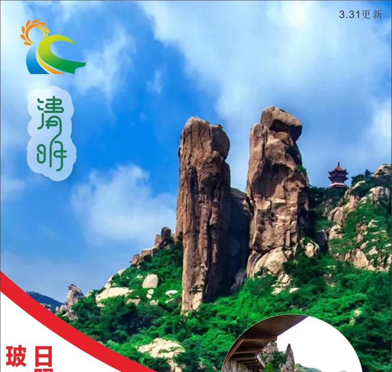 山东省内旅游线路推荐-日照九仙山,玻璃栈道一日游J