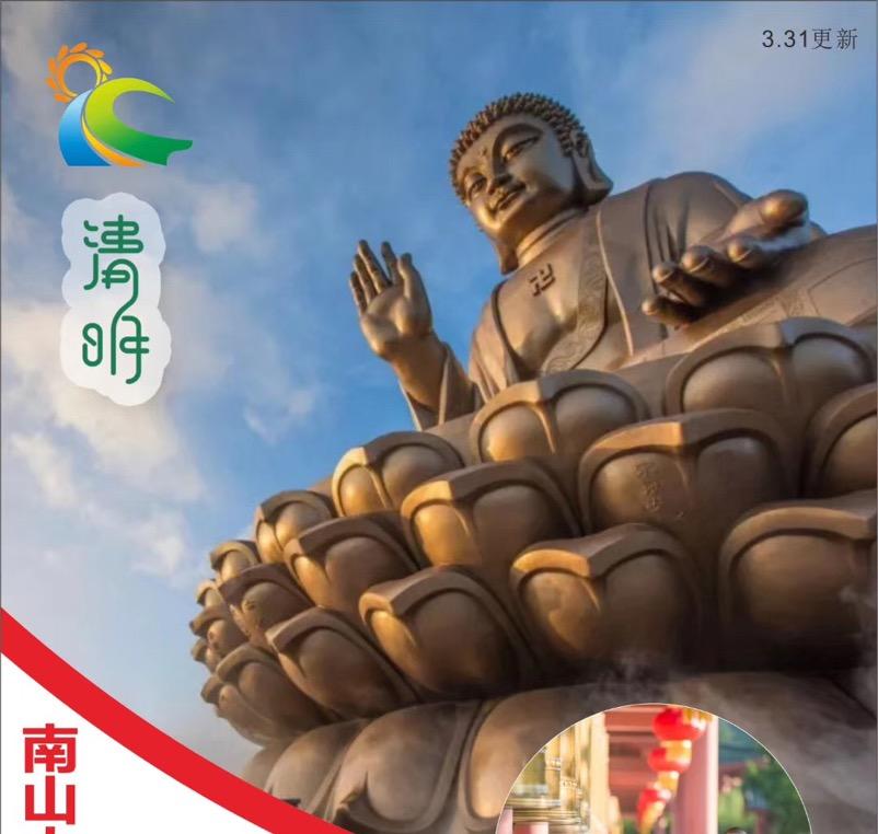 南山大佛祈福,中华历史文化园,大巴一日游J