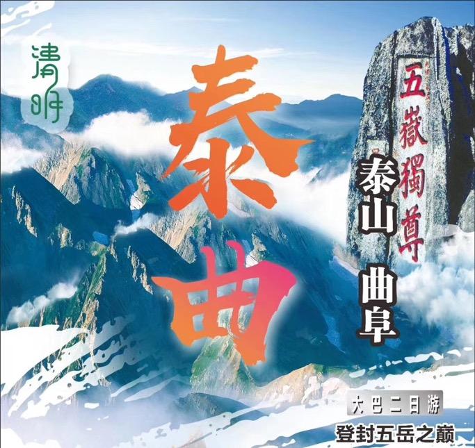 青岛周边旅游景点推荐-泰山,曲阜二日游。车辆已经消毒J