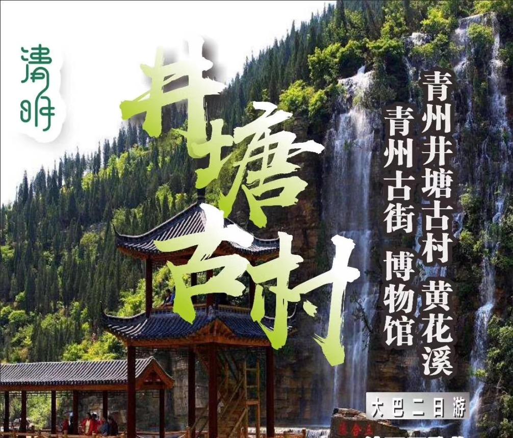 青州井塘古村、黄花溪、天缘谷、青州古街、博物馆二日游J