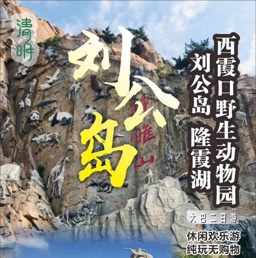 青岛到威海刘公岛旅游-威海开放景点,大巴二日游J