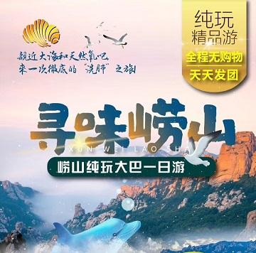 崂山一日游旅游线路-太清宫,仰口,寿字峰,绵羊石 J