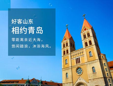 青岛旅行社推荐-青岛市内一日游 栈桥 天主教堂 金沙滩 啤酒博物馆 纯玩