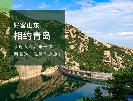 青岛旅游推荐-青岛崂山一日游 仰口风景区 八水河 纯玩 品尝崂山茶