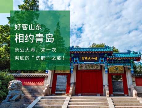 青岛旅行社推荐-青岛崂山太清宫一日游 特色农家宴 品尝崂山茶