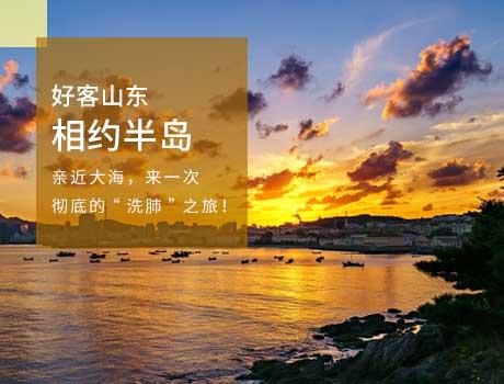 青岛旅游推荐-青岛、蓬莱、威海三日游 栈桥 八仙过海 华夏城