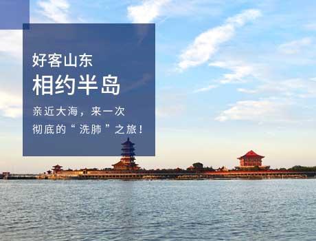 青岛旅行社排名-青岛、蓬莱、威海四日游 崂山 八仙过海 华夏城