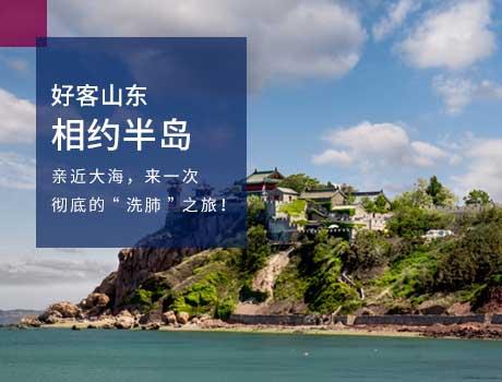 山东半岛旅游报价-蓬莱、威海二日游 蓬莱阁 刘公岛