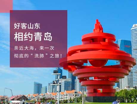 青岛旅行社线路推荐-青岛市内崂山二日游 纯玩 天主教堂 仰口 八水河
