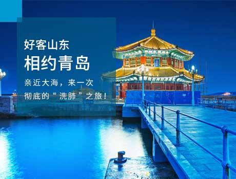 青岛旅游攻略-领略青岛老城魅力、感受崂山太清文化-深度三日游