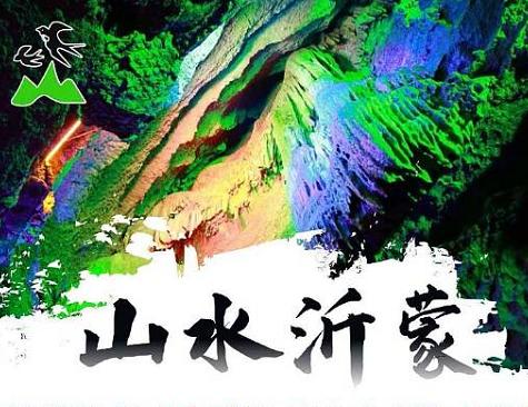 青岛周边游推荐-临沂沂水,竹泉村,地下大峡谷2日游m