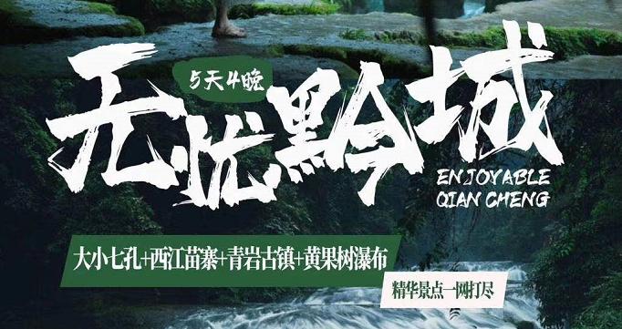 青岛出发去贵州-黄果树大瀑布、荔波小七孔、西江千户苗寨、青岩古镇5天4晚