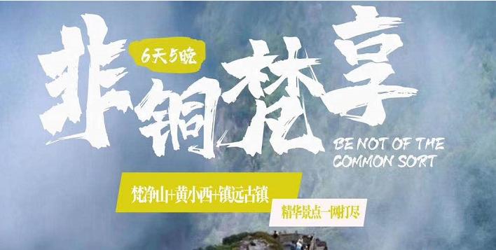 青岛旅行社推荐-梵净山、镇远古城、黄果树瀑布、荔波小七孔、西江千户苗寨6天