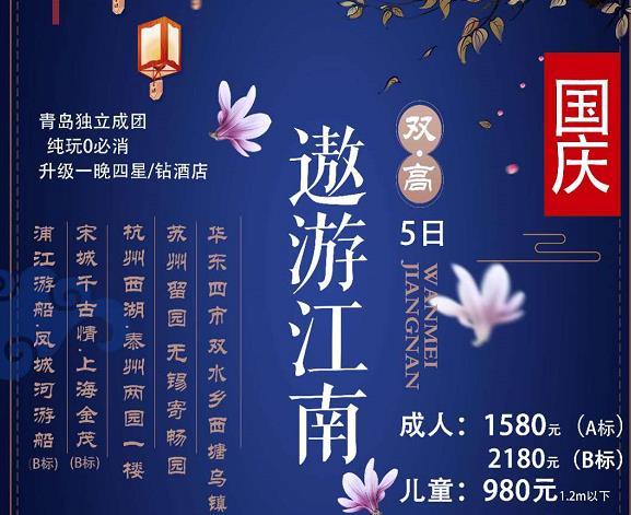 """青岛出发国庆江南游-青岛到苏州、杭州、上海、无锡、泰州+双水乡""""乌镇、西塘""""双高五日游"""