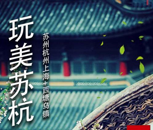 """青岛到苏杭旅游推荐-青岛出发苏州、杭州、上海+无锡+留园+醉美双水乡""""西塘、乌镇""""高飞4日游"""