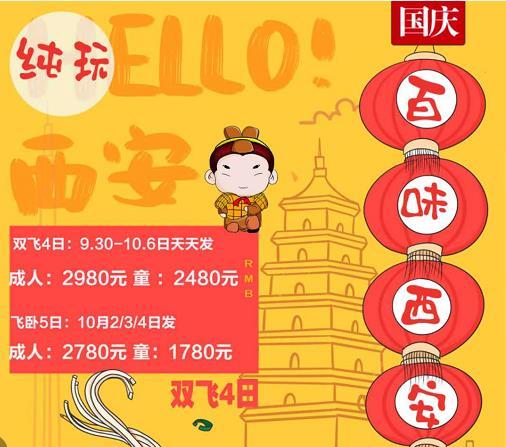 十一国庆青岛到西安旅游团-青岛去西安华清宫、兵马俑、大唐不夜城、大慈恩寺、回民街、两广场四日游