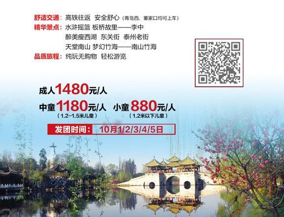 十一青岛到扬州旅游团-青岛去扬州何园、瘦西湖、东关街、溧阳南山竹海、李中水上森林公园三日游