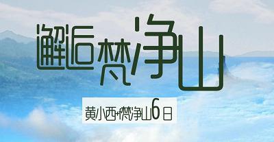 国庆节 青岛直飞 黄果树+大小七孔+西江+梵净山6日游