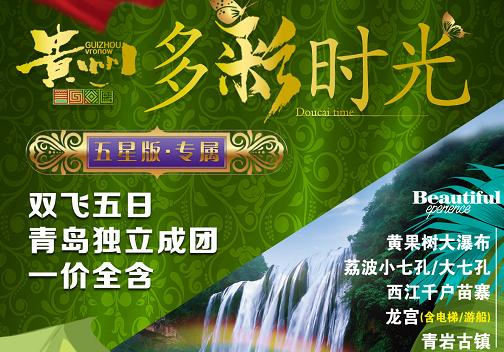 青岛到贵州 黄果树大瀑布、荔波大小七孔、西江千户苗寨、龙宫、青岩古镇、双飞五日