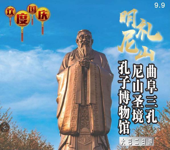 青岛旅行社排名-青岛到尼山圣境、孔子博物馆、曲阜三孔二日游