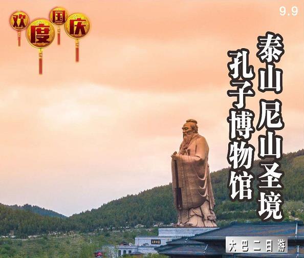 青岛旅行社国庆泰山游-青岛到尼山圣境、孔子博物馆、五岳泰山二日游