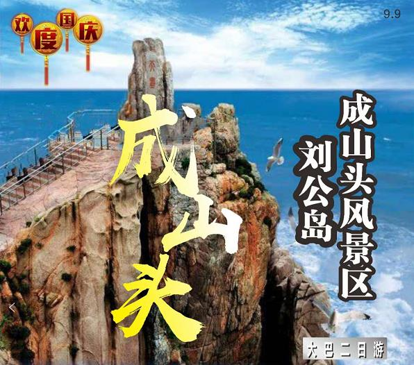 青岛旅行社电话-青岛到威海刘公岛、荣成成山头二日游