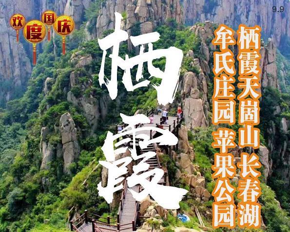 青岛旅行社排名-青岛到栖霞天崮山、牟氏庄园、苹果公园、长春湖二日游
