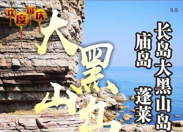 青岛旅行社十一长岛旅游-青岛到长岛大黑山岛、庙岛、蓬莱纯玩二日游