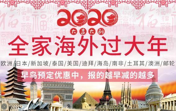 2020年青岛春节去泰国旅游线路报价汇总_春节青岛出发泰国旅游推荐